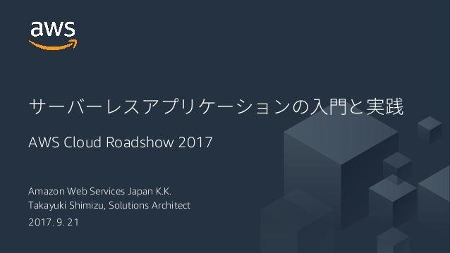 © 2017, Amazon Web Services, Inc. or its Affiliates. All rights reserved. Amazon Web Services Japan K.K. Takayuki Shimizu,...