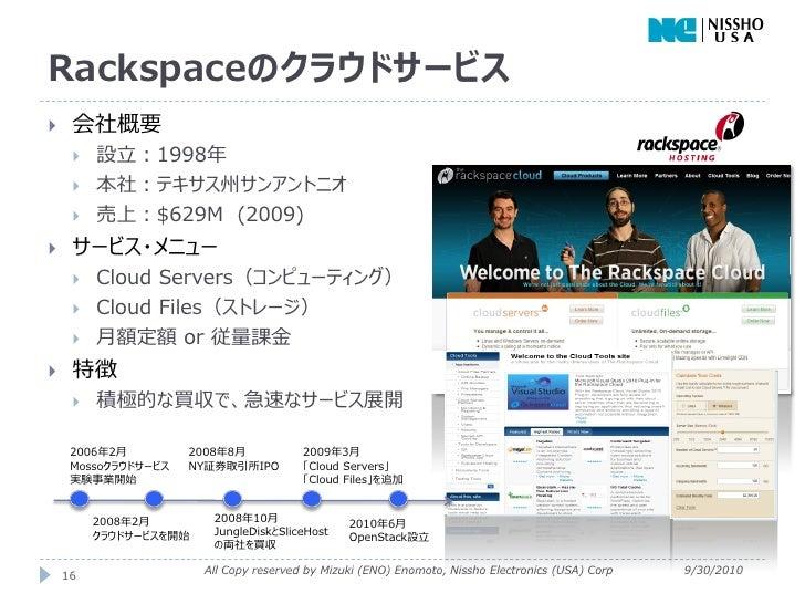 Rackspaceのクラウドサービス    会社概要        設立:1998年        本社:テキサス州サンアントニオ        売上:$629M (2009)    サービス・メニュー        Cloud S...