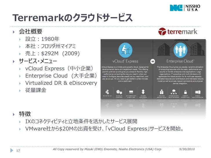 Terremarkのクラウドサービス    会社概要        設立:1980年        本社:フロリダ州マイアミ        売上:$292M (2009)    サービス・メニュー        vCloud Exp...