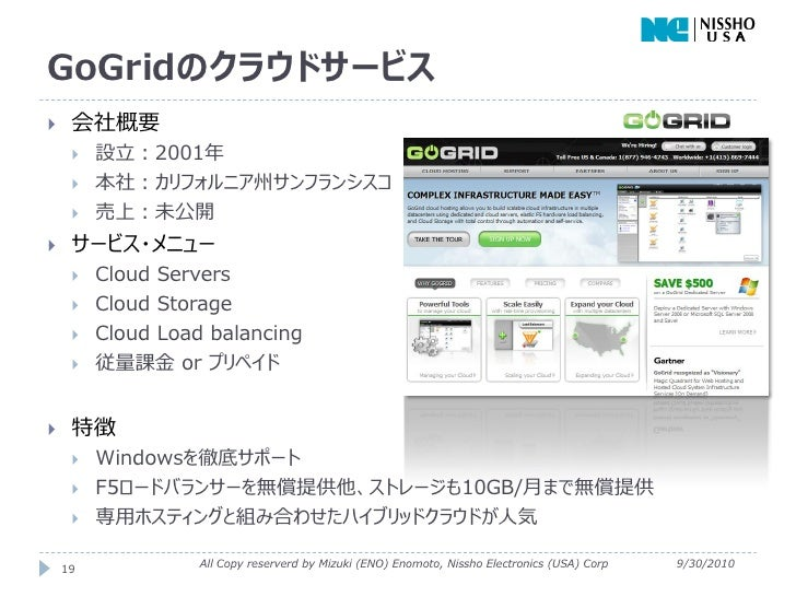 GoGridのクラウドサービス    会社概要        設立:2001年        本社:カリフォルニア州サンフランシスコ        売上:未公開    サービス・メニュー        Cloud Servers  ...