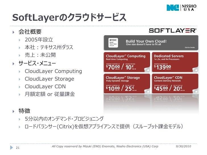 SoftLayerのクラウドサービス    会社概要        2005年設立        本社:テキサス州ダラス        売上:未公開    サービス・メニュー        CloudLayer Computing ...