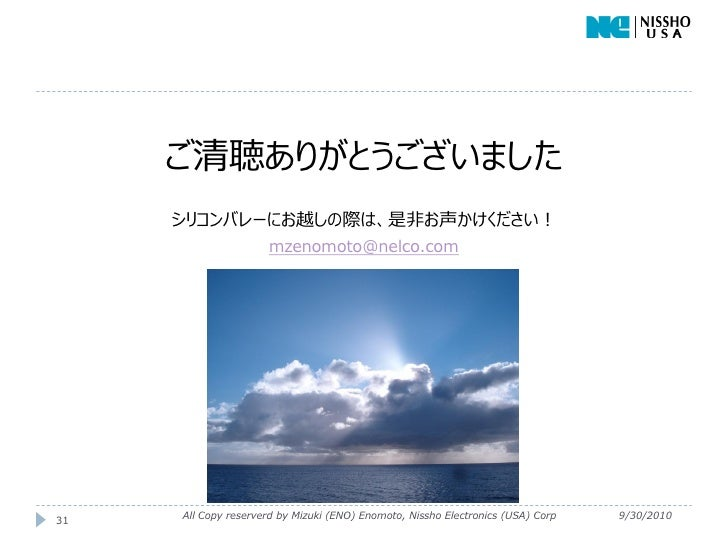 ご清聴ありがとうございました     シリコンバレーにお越しの際は、是非お声かけください!                     mzenomoto@nelco.com31   All Copy reserverd by Mizuki (EN...
