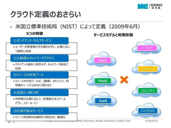 クラウド定義のおさらい       米国立標準技術局(NIST)によって定義(2009年6月)          5つの特徴                                            サービスモデルと利用形態   ...