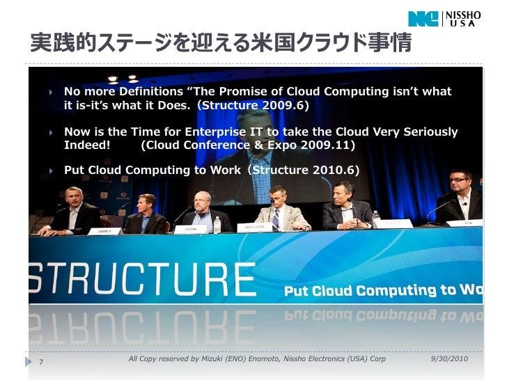 """実践的ステージを迎える米国クラウド事情       No more Definitions """"The Promise of Cloud Computing isn't what        it is-it's what it Does.(..."""