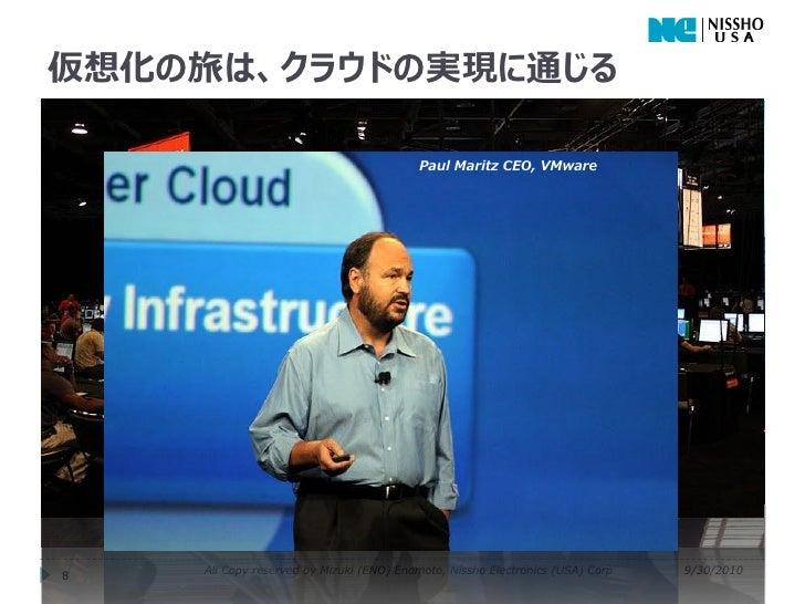 仮想化の旅は、クラウドの実現に通じる                                          Paul Maritz CEO, VMware     Date :2010. 8/31-9/3     Place : M...