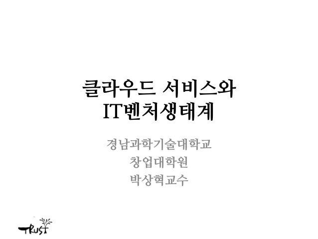 클라우드 서비스와 IT벤처생태계 경남과학기술대학교 창업대학원 박상혁교수
