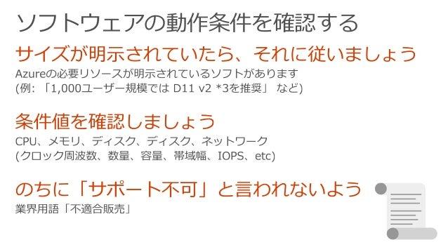 スペック表であたりをつける https://docs.microsoft.com/ja-jp/azure/virtual-machines/linux/sizes • メモリ、ディスク、ネットワーク要件が固まっていれば、あたりをつける • この...