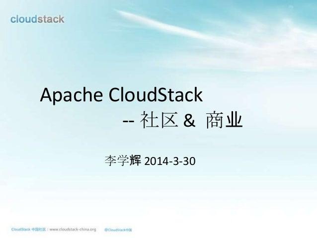 Apache CloudStack -- 社区 & 商业 李学辉 2014-3-30
