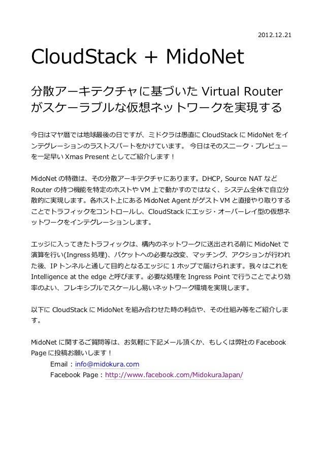 2012.12.21CloudStack + MidoNet分散アーキテクチャに基づいた Virtual Routerがスケーラブルな仮想ネットワークを実現する今⽇日はマヤ暦では地球最後の⽇日ですが、ミドクラは愚直に CloudStack に ...
