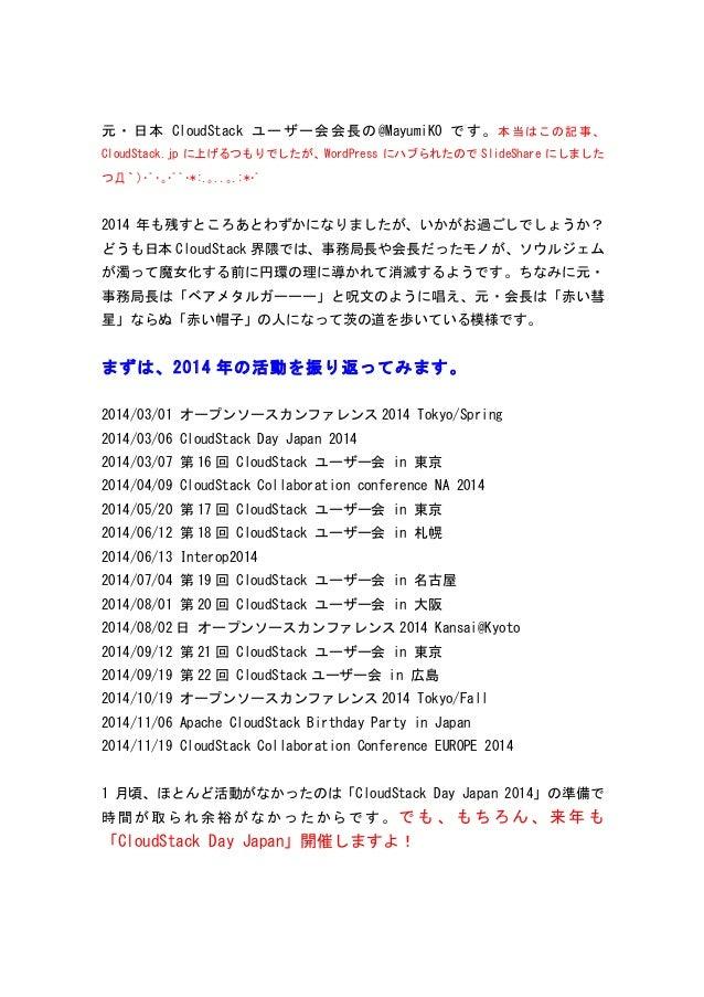 元・日本CloudStack ユーザー会会長の@MayumiK0 です。本当はこの記事、  CloudStack.jp に上げるつもりでしたが、WordPress にハブられたのでSlideShare にしました  つД`)・゚・。・゚゚・*:...