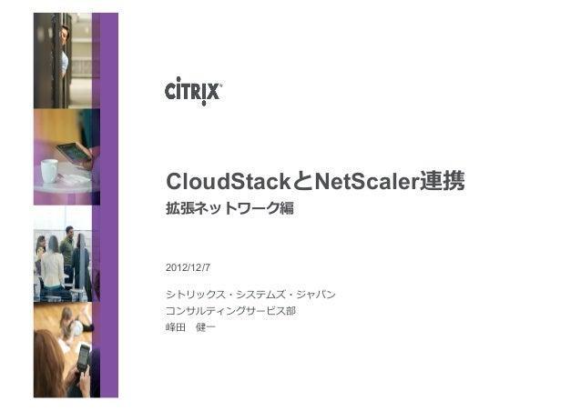 CloudStackとNetScaler連携拡張ネットワーク編2012/12/7シトリックス・システムズ・ジャパンコンサルティングサービス部峰⽥田 健⼀一