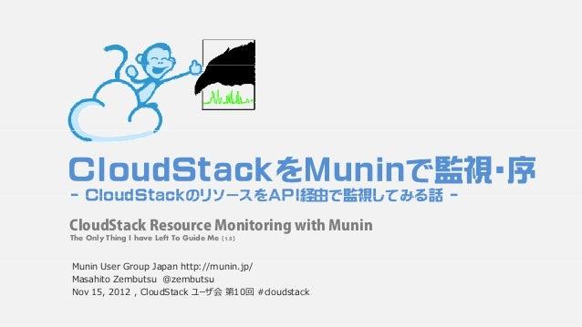 CloudStackをMuninで監視・序  CloudStackのリソ スをAPI経由で監視してみる話- CloudStackのリソースをAPI経由で監視してみる話 -CloudStack Resource Monitoring with M...