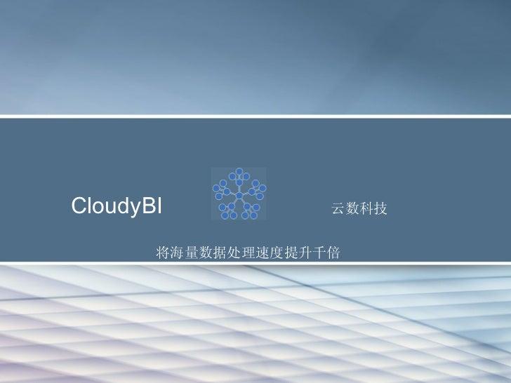 Cloudy bi 36kr_demo