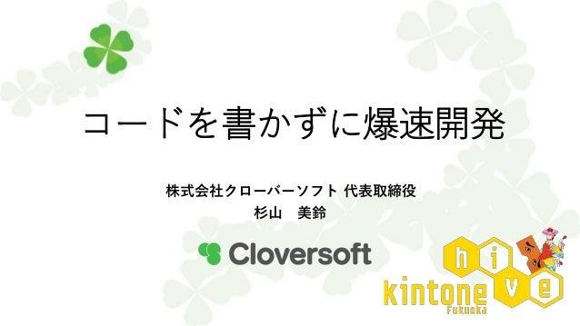 コードを書かずに爆速開発 株式会社クローバーソフト 代表取締役 杉山 美鈴