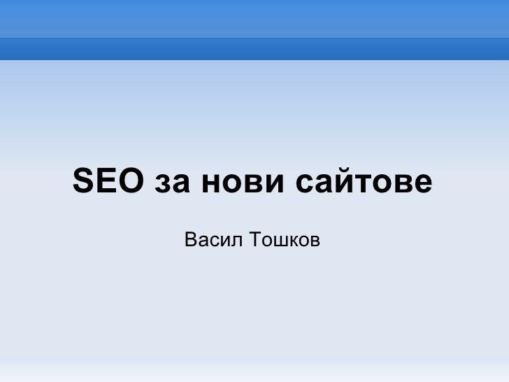 SEO за нови сайтове Васил Тошков