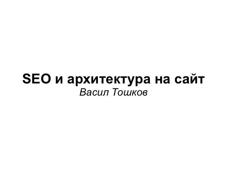 SEO и архитектура на сайт Васил Тошков