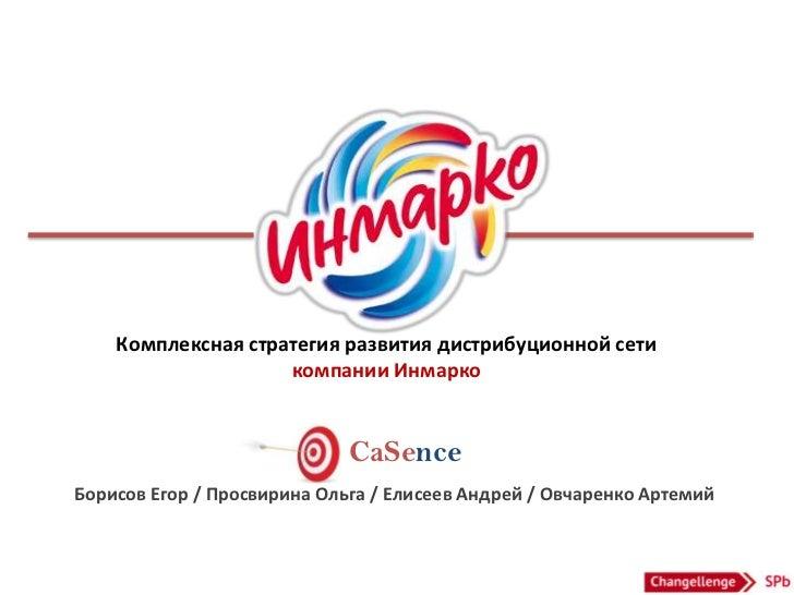 Комплексная стратегия развития дистрибуционной сети                    компании Инмарко                             CaSenc...