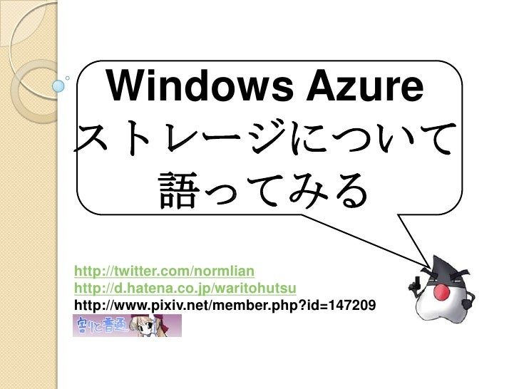 Windows Azure<br />ストレージについて<br />語ってみる<br />絵描きのこだわり<br />http://twitter.com/normlian<br />http://d.hatena.co.jp/waritohu...