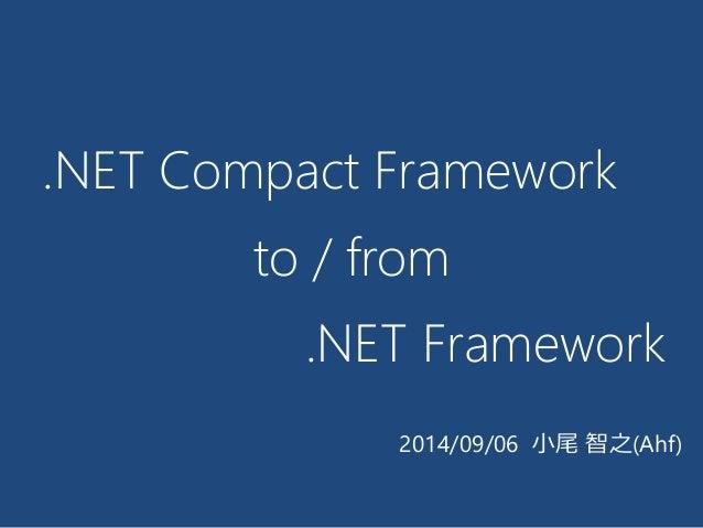 .NET Framework  2014/09/06 小尾 智之(Ahf)  .NET Compact Framework  to / from