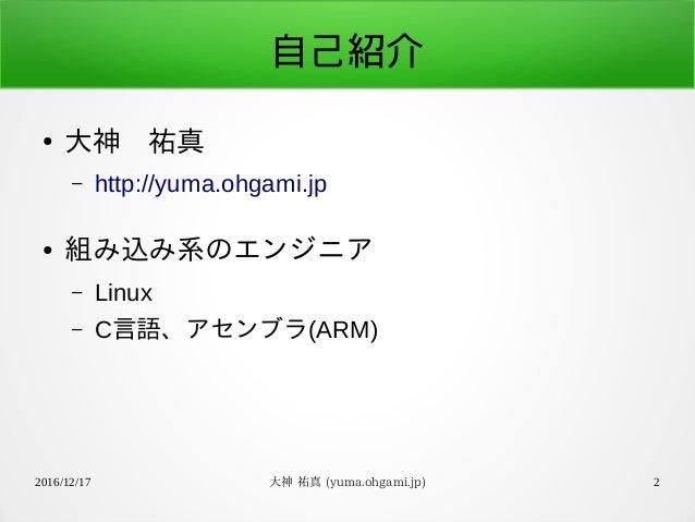【シェル芸】コマンド7つで簡易コンテナ Slide 2