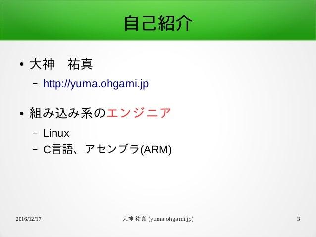 【シェル芸】コマンド7つで簡易コンテナ Slide 3