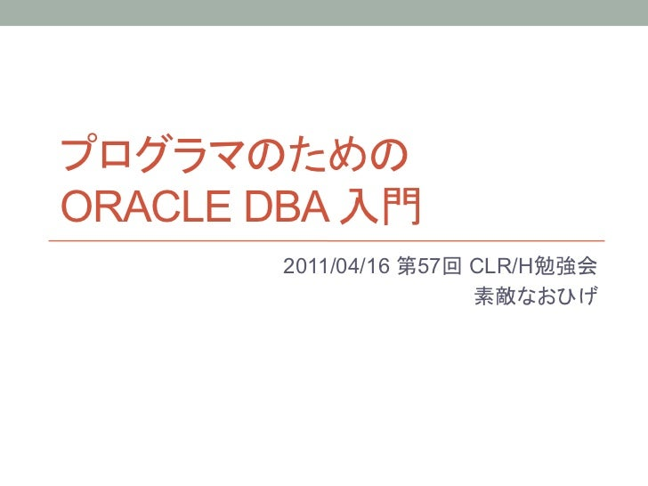 ORACLE DBA           	        2011/04/16   57   CLR/H