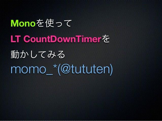 Monoを使ってLT CountDownTimerを動かしてみるmomo_*(@tututen)