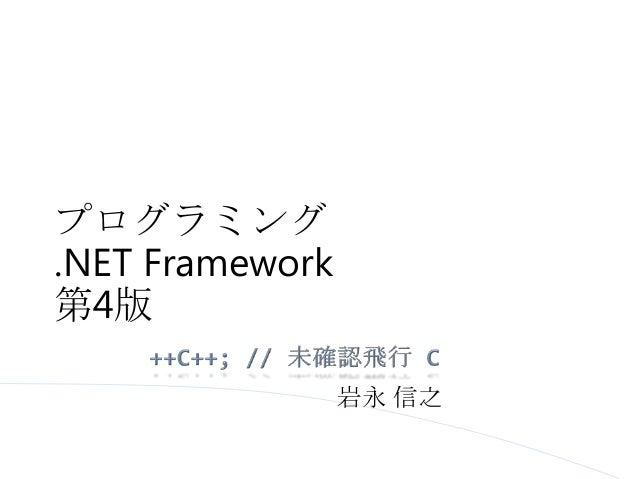 プログラミング .NET Framework 第4版 岩永 信之