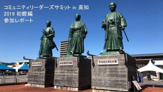 0 コミュニティリーダーズサミット in 高知 2019 初鰹編 参加レポート