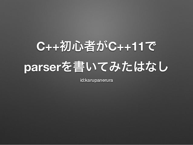 C++初心者がC++11で parserを書いてみたはなし id:karupanerura