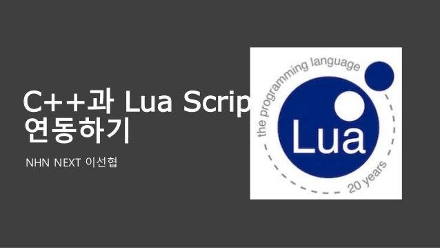 C++과 Lua Script 연동하기 NHN NEXT 이선협