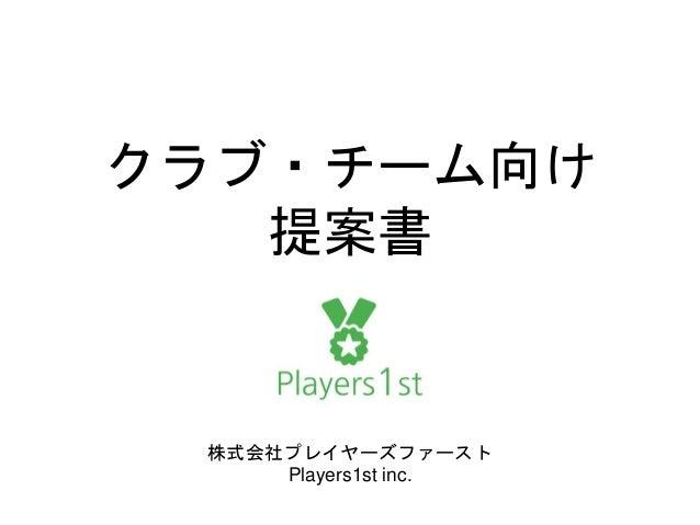 クラブ・チーム向け 提案書 株式会社プレイヤーズファースト Players1st inc.