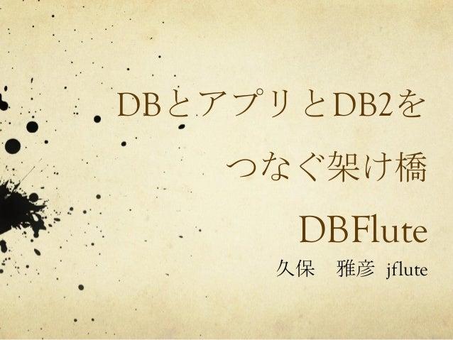 DBࣜDB2  ࡘ࡞ࡄᯫࡅᶫ  DBFlute  ஂಖࠉ㞞ᙪjflute
