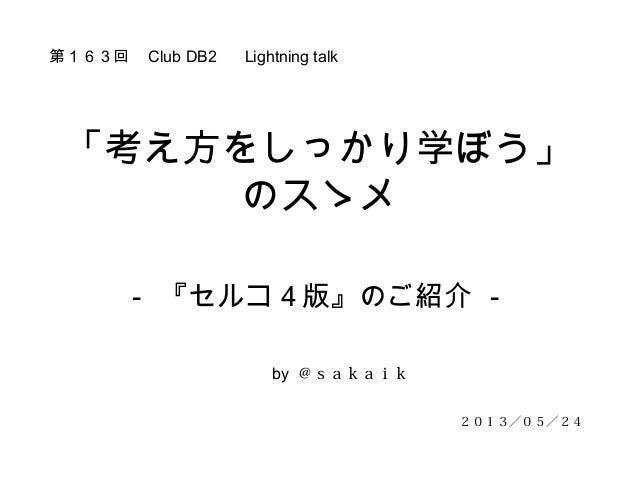 「考え方をしっかり学ぼう」のスゝメ- 『セルコ4版』のご紹介 -第163回  Club DB2   Lightning talkby @sakaik2013/05/24