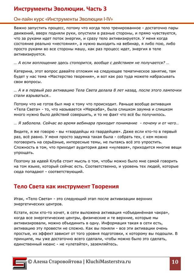 Инструменты Эволюции. Часть 3  © Алена Старовойтова | KluchiMasterstva.ru  10  Важно запустить процесс, потому что когда т...