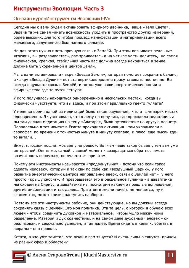 Инструменты Эволюции. Часть 3  © Алена Старовойтова | KluchiMasterstva.ru  11  Сегодня мы с вами будем активировать эфирно...