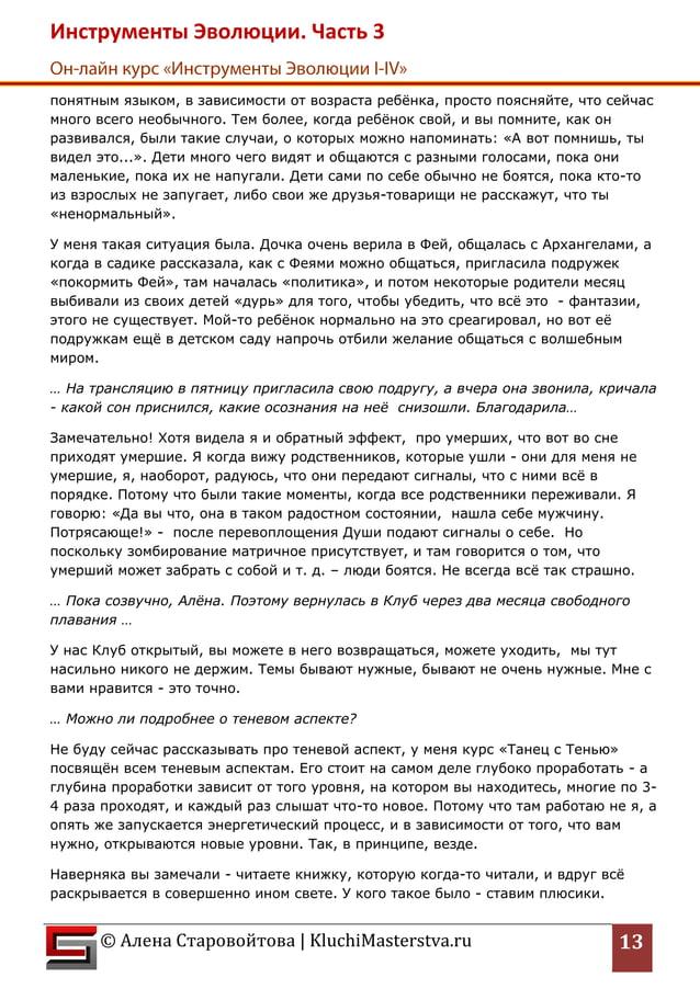 Инструменты Эволюции. Часть 3  © Алена Старовойтова | KluchiMasterstva.ru  13  понятным языком, в зависимости от возраста ...