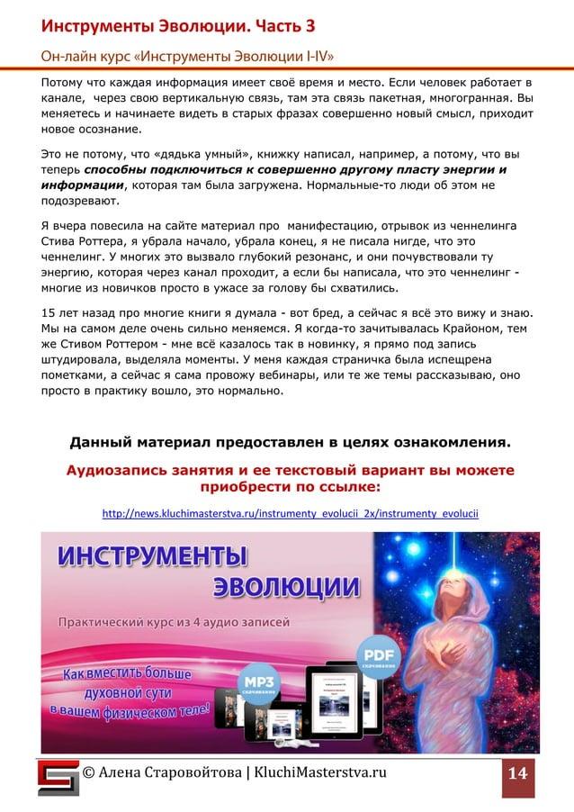 Инструменты Эволюции. Часть 3  © Алена Старовойтова | KluchiMasterstva.ru  14  Потому что каждая информация имеет своё вре...