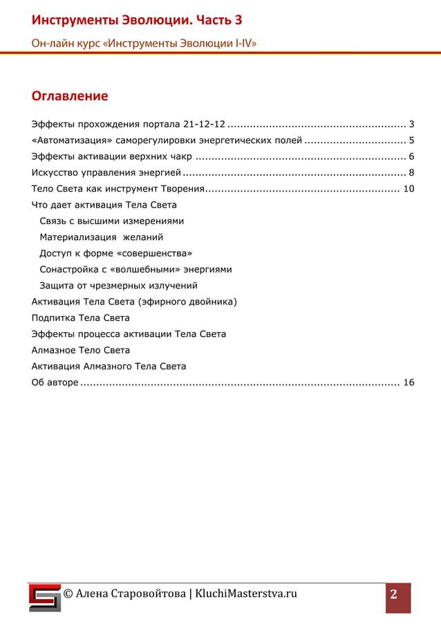 Инструменты Эволюции. Часть 3  © Алена Старовойтова | KluchiMasterstva.ru  2  Оглавление  Эффекты прохождения портала 21-1...