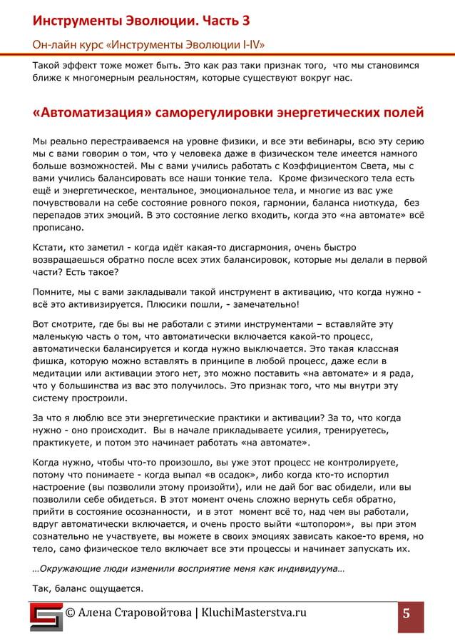 Инструменты Эволюции. Часть 3  © Алена Старовойтова | KluchiMasterstva.ru  5  Такой эффект тоже может быть. Это как раз та...