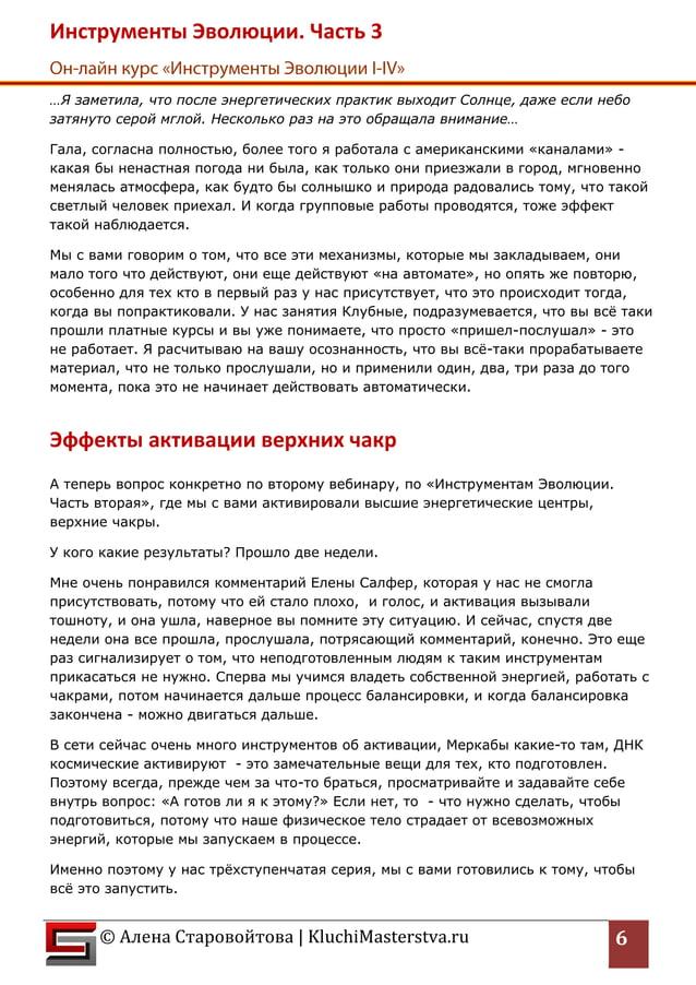 Инструменты Эволюции. Часть 3  © Алена Старовойтова | KluchiMasterstva.ru  6  …Я заметила, что после энергетических практи...