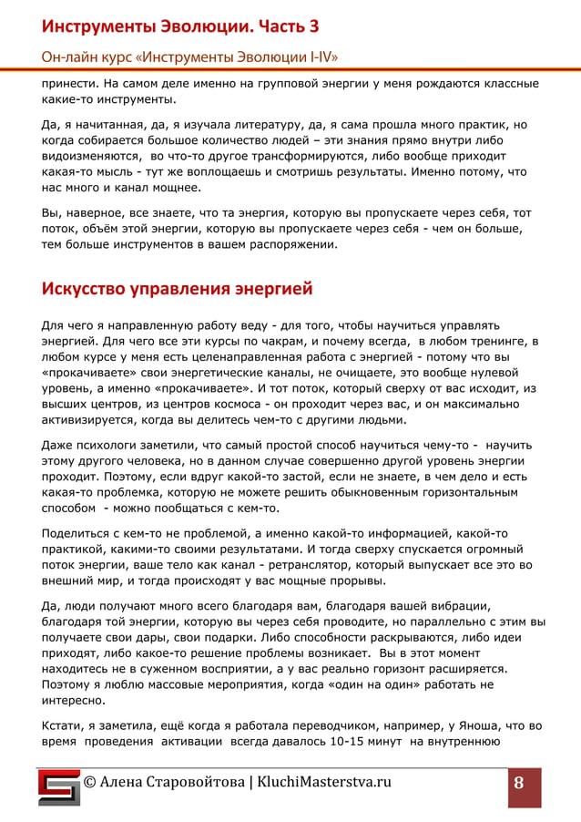 Инструменты Эволюции. Часть 3  © Алена Старовойтова | KluchiMasterstva.ru  8  принести. На самом деле именно на групповой ...