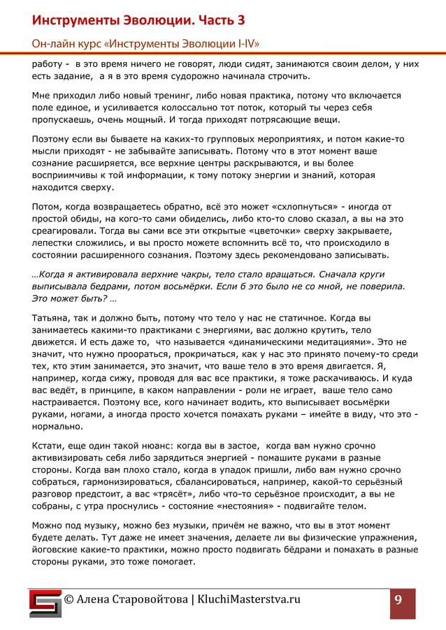 Инструменты Эволюции. Часть 3  © Алена Старовойтова | KluchiMasterstva.ru  9  работу - в это время ничего не говорят, люди...