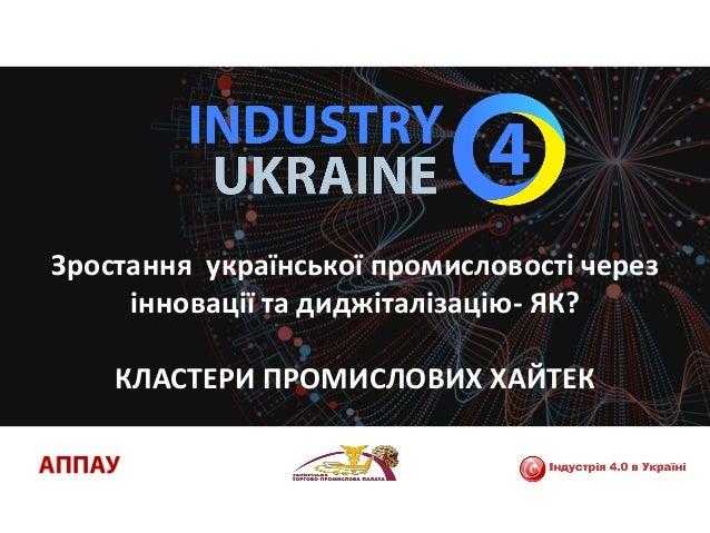 Зростання української промисловості через інновації та диджіталізацію- ЯК? КЛАСТЕРИ ПРОМИСЛОВИХ ХАЙТЕК
