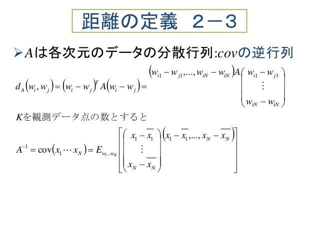 Aは各次元のデータの分散行列:covの逆行列 距離の定義 2-3                                           ...