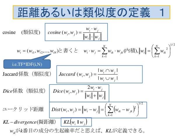 距離あるいは類似度の定義 1     が定義できる。えば、成分の生起確率だと思番目のが 擬距離) ユークリッド距離 係数(類似度) 係数(類似度) 内積と書くと  類似度   KLkw wwKLdivergenceKL wwwwwwDi...