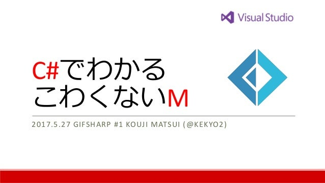 C#でわかる こわくないM 2017.5.27 GIFSHARP #1 KOUJI MATSUI (@KEKYO2)