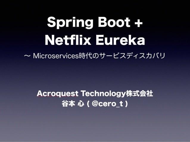 Eureka Netflix