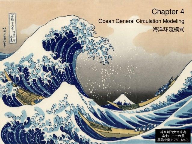 Chapter 4 Ocean General Circulation Modeling 海洋环流模式 神奈川的大海冲浪 富士山三十六景 葛饰北斋 (1760-1849)