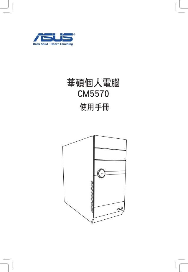 華碩個人電腦 CM5570 使用手冊